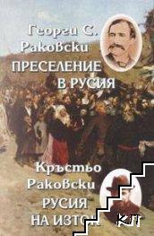 Преселение в Русия / Русия на Изток