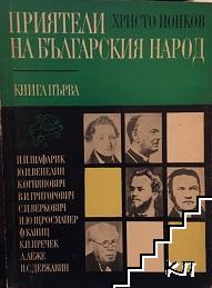 Приятели на българския народ