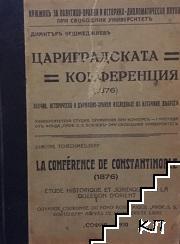 Цариградската конференция 1876 г.