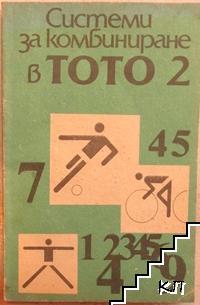 Системи за комбиниране в Тото 2