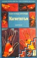 Магнетизъм