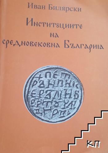 Институциите на Средновековна България