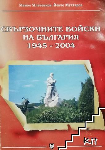 Свързочните войски на България 1945-2004
