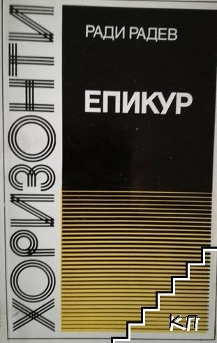 Епикур