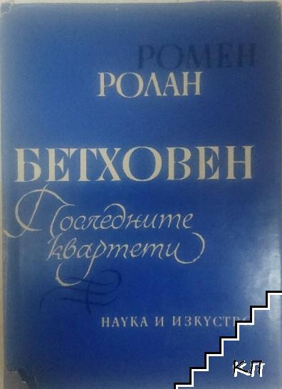 Бетховен: Девета симфония. Последните квартети