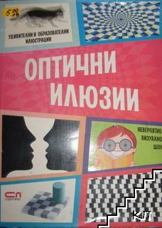 Оптични илюзии