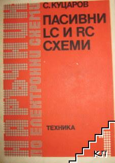 Наръчник по електронни схеми. Част 1: Пасивни LC и RC схеми