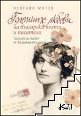Големите любови на български поети и писатели