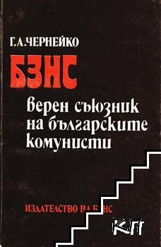 БЗНС - верен съюзник на българските комунисти
