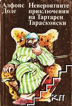 Невероятните приключения на Тартарен Тарасконски