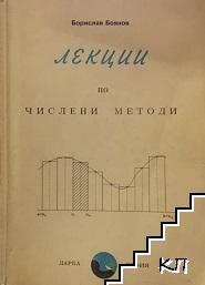 Лекции по числени методи