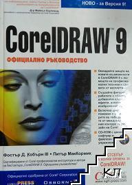 CorelDRAW 9. Официално ръководство