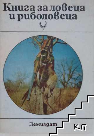 Книга за ловеца и риболовеца