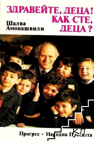 Здравейте, деца! Как сте деца?