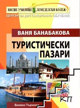 Туристически пазари