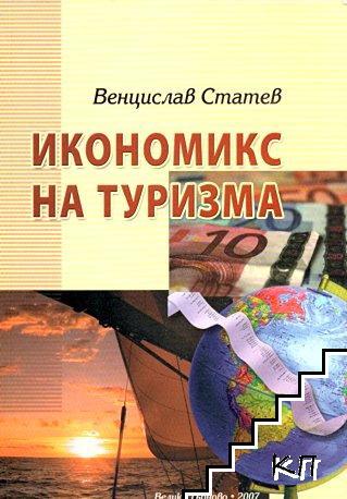 Икономикс на туризма