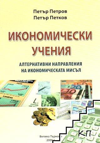 Икономически учения