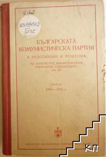 Българската комунистическа партия в резолюции и решения на конгресите, конференциите, пленумите и политбюро на ЦК. Том 4: 1944-1955 г.