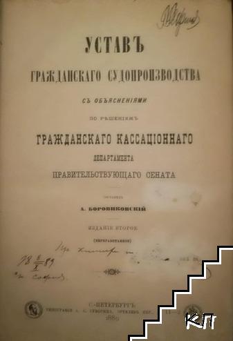 Уставъ гражданскаго судопроизводства