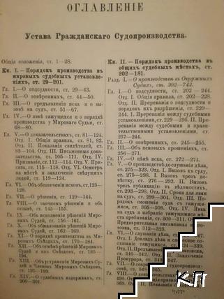 Уставъ гражданскаго судопроизводства (Допълнителна снимка 3)