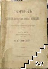 Сборникъ за народни умотворения, наука и книжнина. Книга XXVI: Нова редица. Книга VIII: 1910-1911. Томъ 3: Дялъ природоученъ