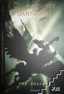 Пърси Джаксън и боговете на Олимп. Книга 5: Последният олимпиец