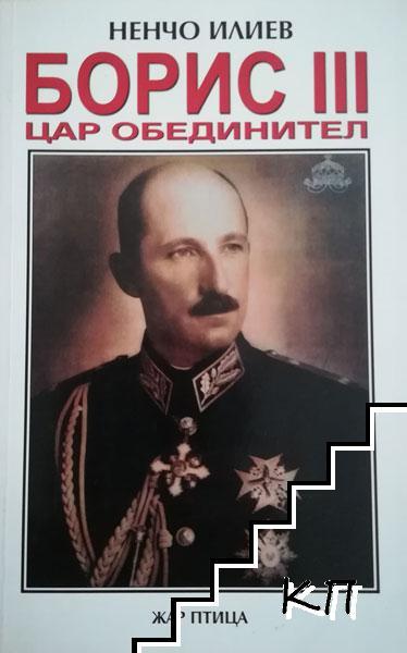 Борис III - цар обединител