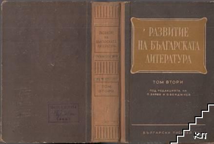 Развитие на българската литература. Том 2