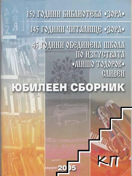 """Юбилеен сборник на Образцово читалище """"Зора"""" в гр. Сливен"""
