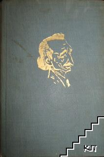 Избрани съчинения в два тома. Том 2: Комедии
