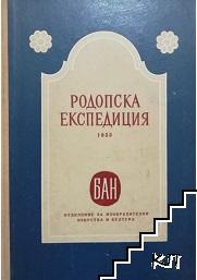 Родопска експедиция 1953