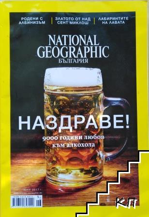 National Geographic - България. Юни / 2017
