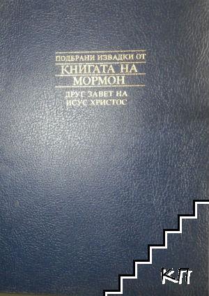 Подбрани извадки от книгата на мормоните. Друг завет на Исус Христос