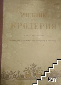 Учебник по бродерия за 4.-7. клас на девическите промишлени гимназии и училища