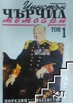 Мемоари. Том 1-6