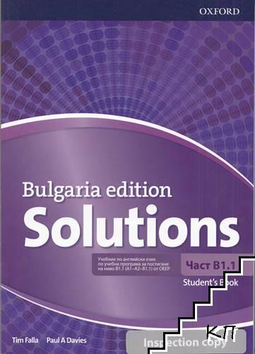 Bulgaria Edition Solutions. Част B1.1. Student's Book