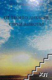 От твоето дихание струи животът