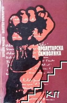 Пролетарска символика