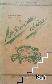 Българските писатели за македонската свобода