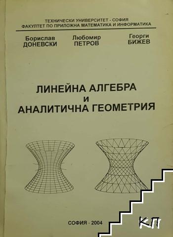 Линейна алгебра и аналитична геометрия