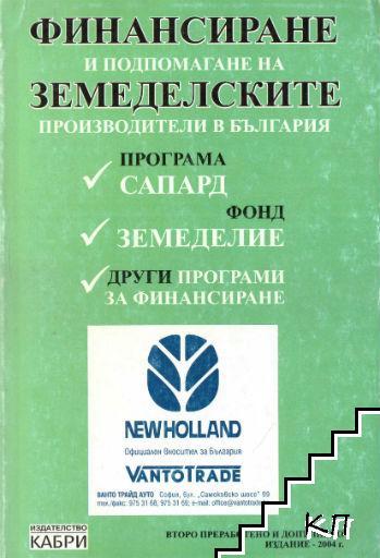 Програма САПАРД: Условия и ред за предоставяне на безвъзмездна финансова помощ за инвестиции в земеделски стопанства