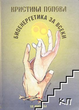 Биоенергетика за всеки