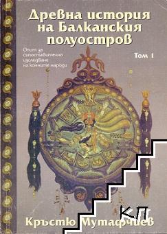 Древна история на Балканския полуостров. Том 1