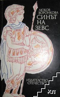 Синът на Зевс