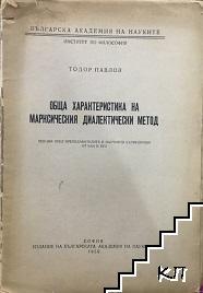 Обща характеристика на марксическия диалектически метод