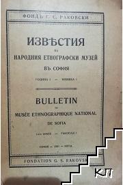 Известия на Народния етнографски музей въ София. Кн. 1 / 1921