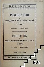 Известия на Народния етнографски музей въ София. Кн. 3-4 / 1921
