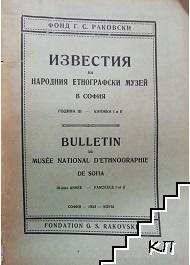 Известия на Народния етнографски музей въ София. Кн. 1-2 / 1923