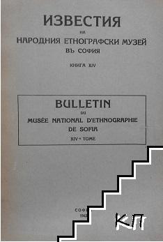 Известия на Народния етнографски музей въ София. Книга 14