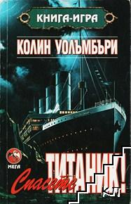 """Спасете """"Титаник""""!"""